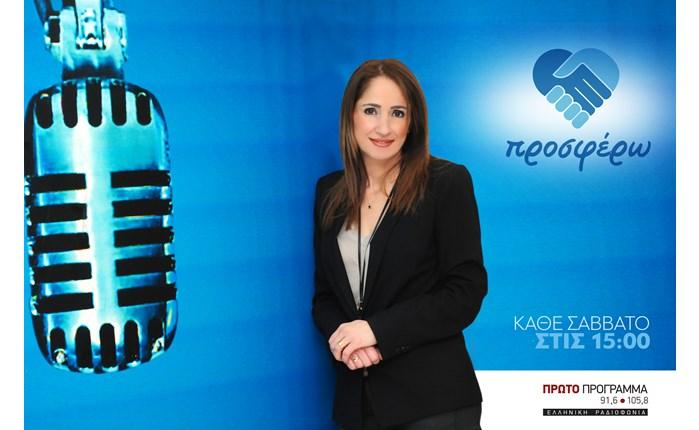 Η Ελληνική Φιλοζωϊκή Εταιρεία  στην εκπομπή «Προσφέρω»