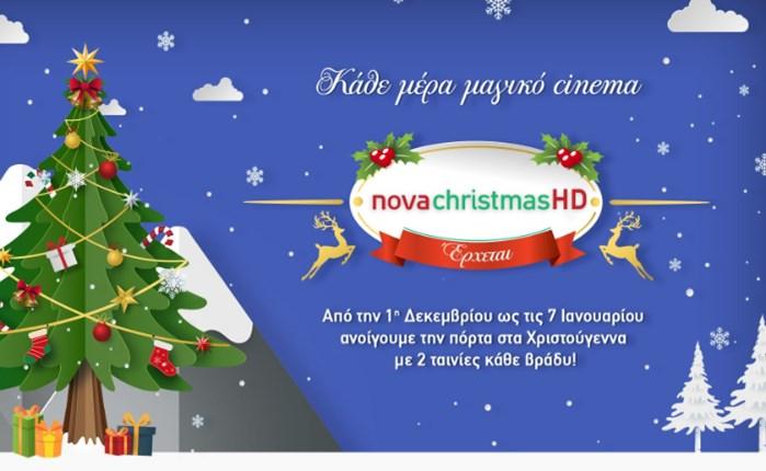 NovachristmasHD: Κάθε μέρα μαγικό σινεμά!