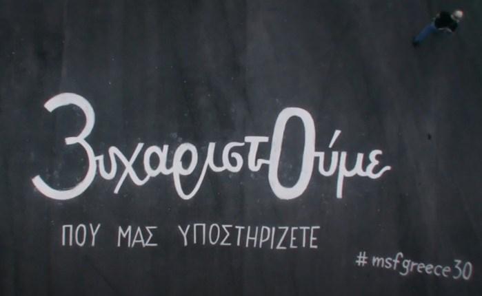 Soho Square: Καμπάνια για τα 30 χρόνια των Γιατρών Χωρίς Σύνορα στην Ελλάδα