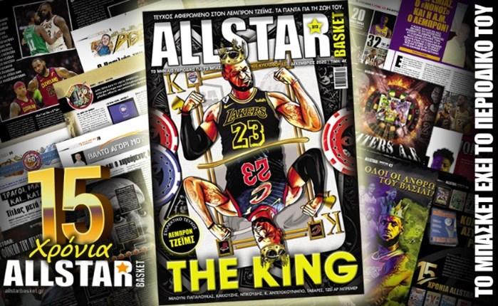 AllStar Basket: Συλλεκτικό τεύχος για τον ΛεΜπρόν Τζέιμς