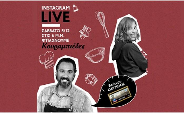 Sheepfish: Instagram live για την Όλυμπος
