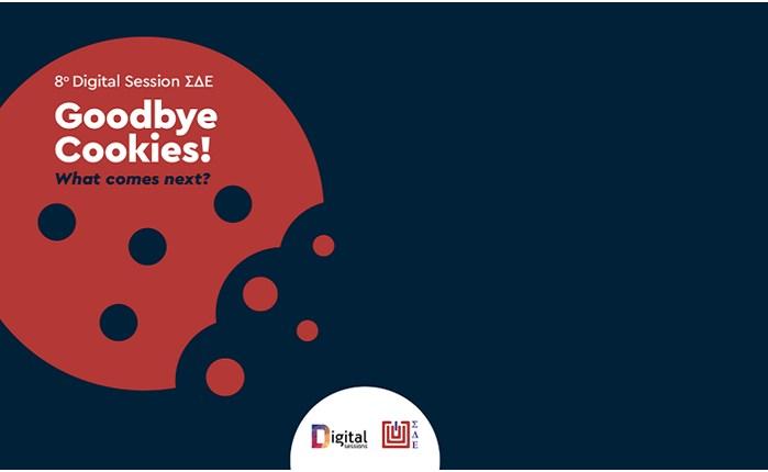 8ο Digital Session του ΣΔΕ: Η κατάργηση των 3rd party cookies και η επόμενη ημέρα