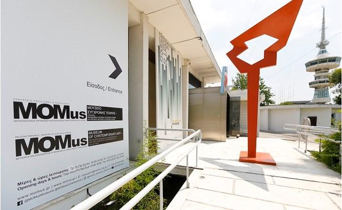 MOMus: Digital spec 283.000 ευρώ