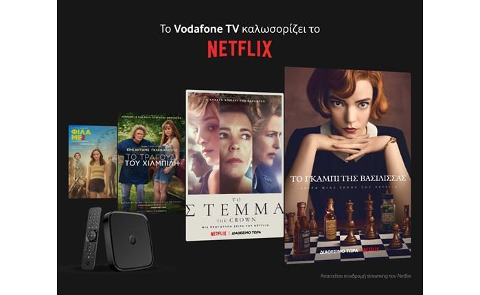 Το Netflix στην Vodafone TV