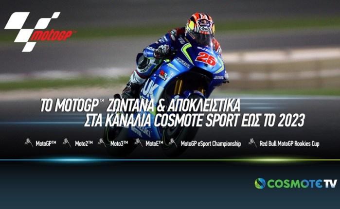 Το MotoGP ζωντανά & αποκλειστικά στα κανάλια COSMOTE SPORT έως το 2023