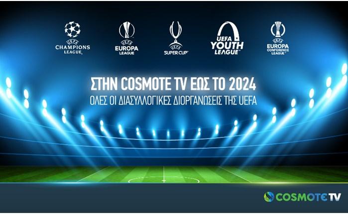 Στην COSMOTE TV έως το 2024 το UEFA Champions League και το UEFA Europa League
