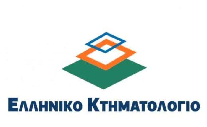 Διπλό spec 850.000 από το Ελληνικό Κτηματολόγιο