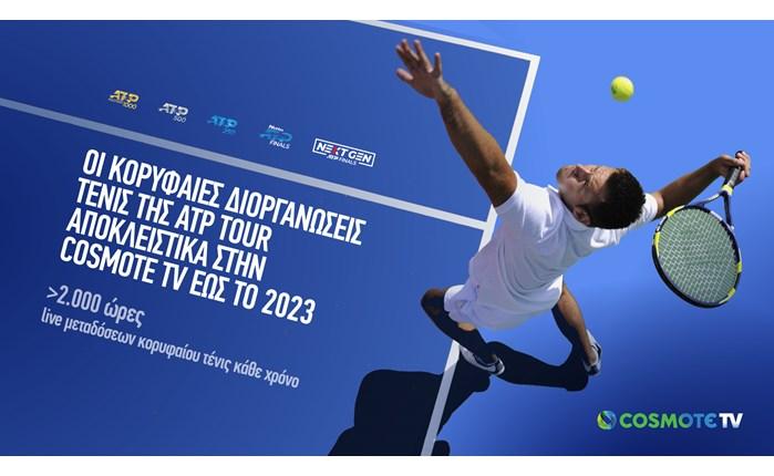 H ATP Tour αποκλειστικά στην Cosmote TV έως το 2023