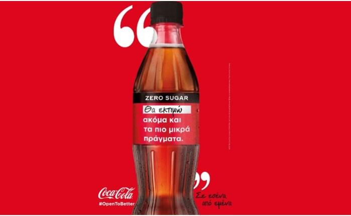 Coca-Cola: Νέο έτος, νέα ευκαιρία για να γίνουμε «ανοιχτοί προς το καλύτερο»