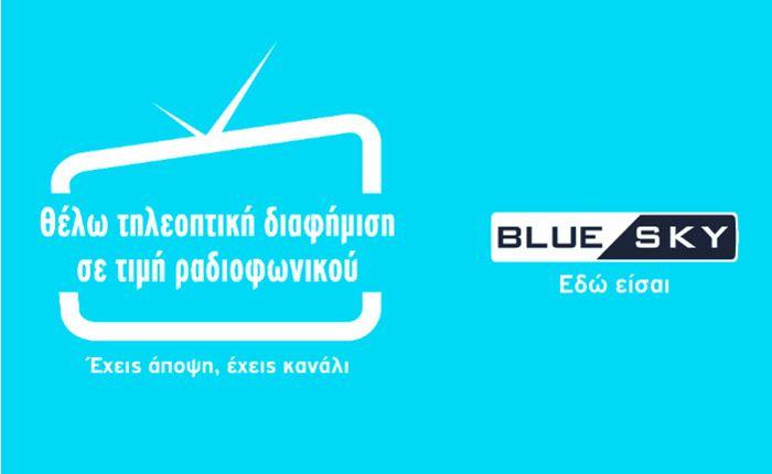 MullenLowe Athens: Nέα καμπάνια για το BLUE SKY