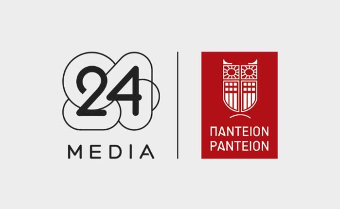 Υπογραφή Μνημονίου Συνεργασίας μεταξύ του Παντείου Πανεπιστημίου και της 24MEDIA