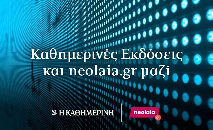 «Καθημερινές Εκδόσεις»: Το neolaia.gr στο χαρτοφυλάκιο