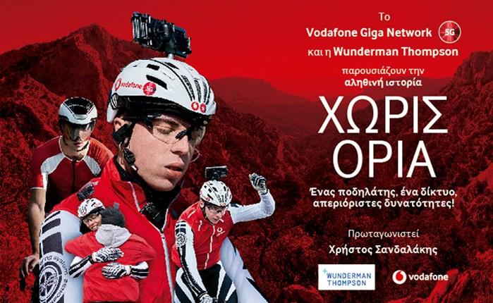 Vodafone Giga Network: Wunderman Thompson και Vodafone σε μια επικοινωνία χωρίς όρια!