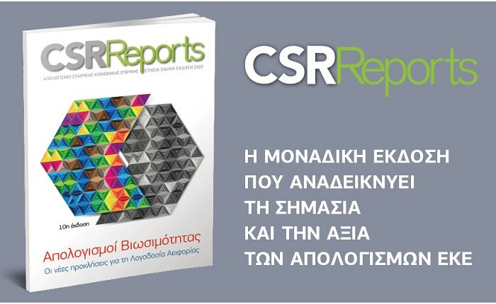 Κυκλοφόρησε το CSR Reports