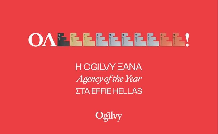 Οgilvy: Agency of the Year ξανά, στα Effie Awards Hellas