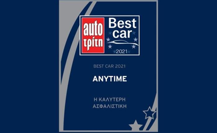 Δημοφιλέστερο brand ασφάλισης αυτοκινήτου η Anytime της INTERAMERICAN