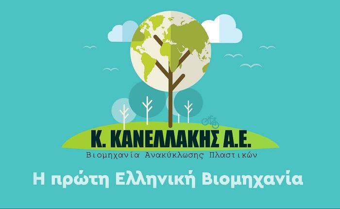 Στην Orange Advertising η Κ. Κανελλάκης