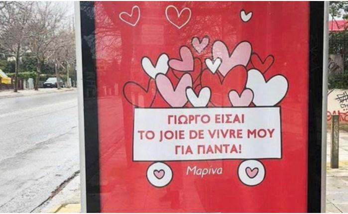 SFERA 102.2: Οι στάσεις λεωφορείων γέμισαν με τα μηνύματα αγάπης των ακροατών του σταθμού
