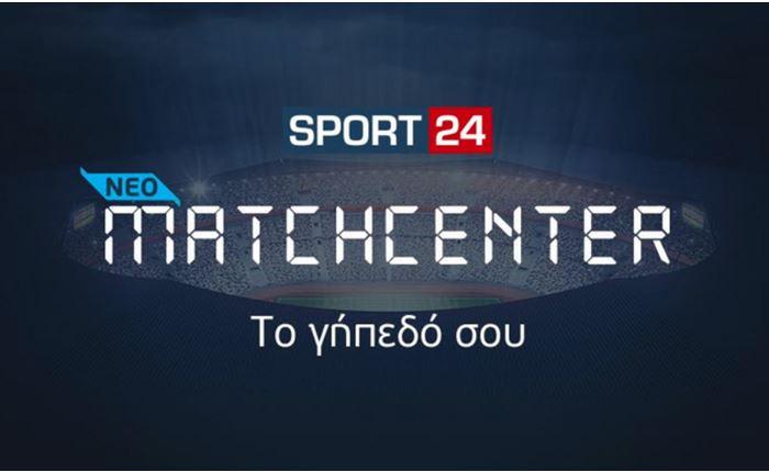 SPORT24: Aνανεωμένη  Live πλατφόρμα Matchcenter