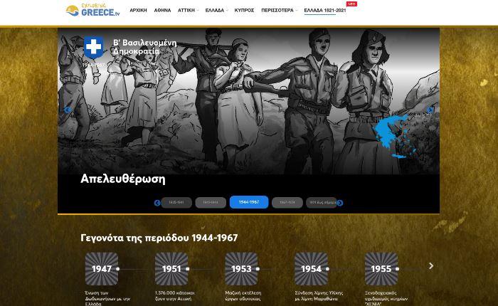 Exploringgreece.tv: Επετειακή Ενότητα 1821 - 2021, Ελλάδα 200 χρόνια