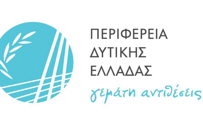 Περιφέρεια Δυτικής Ελλάδας: Νέα ημερομηνία για το spec του 1,5 εκατ. ευρώ