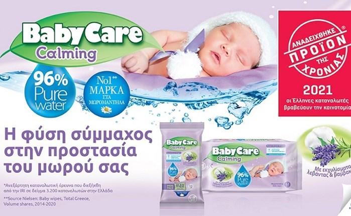 «Προϊόν της Χρονιάς 2021»: Διάκριση για τα μωρομάντηλα BabyCare Calming