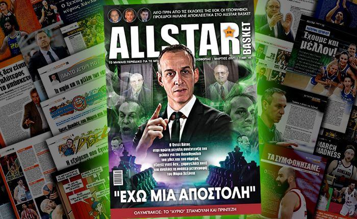 Κυκλοφορεί το νέο ΑllStar Basket