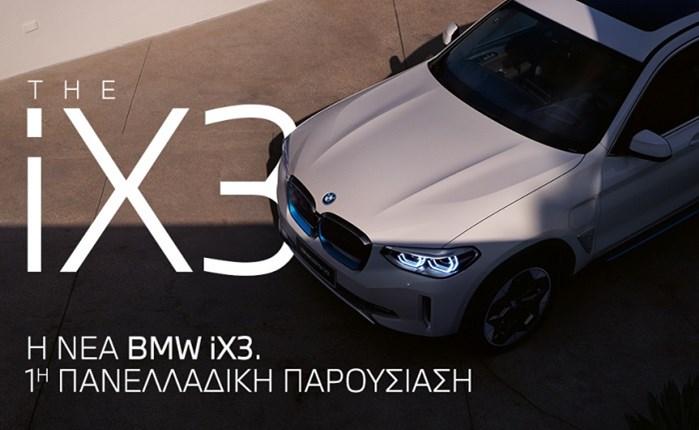 Στα social media η επίσημη παρουσίαση της BMW iX3 στην Ελλάδα