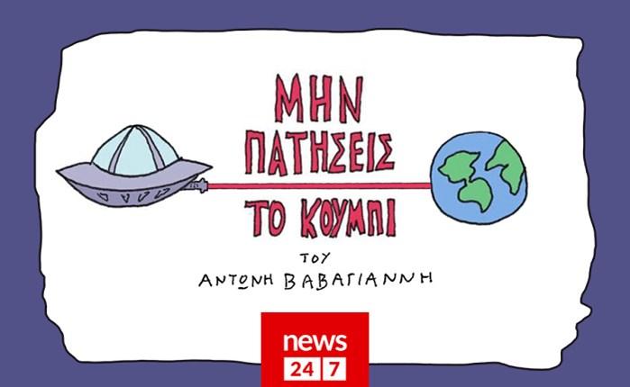 NEWS 24/7: Νέα σειρά κόμικς από τον Αντώνη Βαβαγιάννη