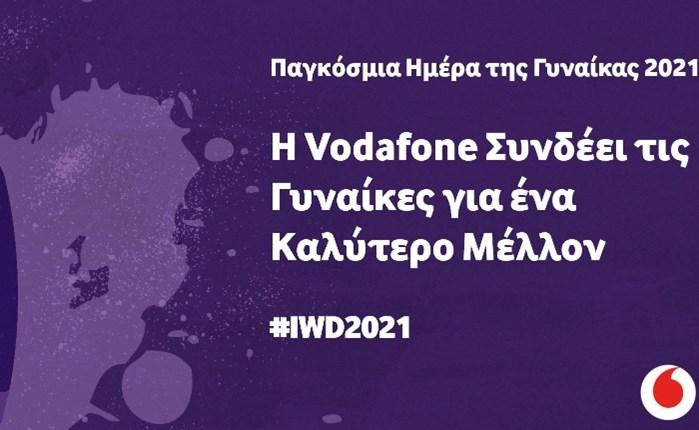 Παγκόσμια Ημέρα της Γυναίκας 2021: Η Vodafone Συνδέει τις Γυναίκες για ένα Καλύτερο Μέλλον