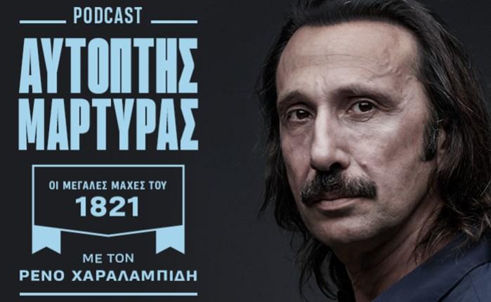 """""""Αυτόπτης Μάρτυρας"""" με τον Ρένο Χαραλαμπίδη: Το Podcast του NEWS 24/7 για τις μάχες του 1821"""