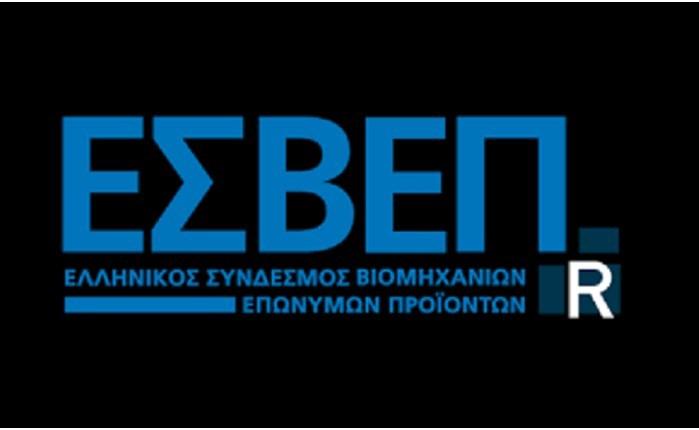 Εντυπωσιακές ομιλίες και παρουσιάσεις στη Γενική Συνέλευση του ΕΣΒΕΠ