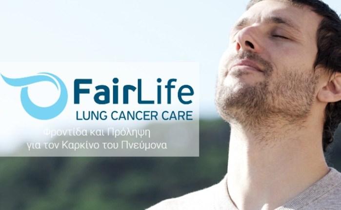 Recipe: Δημιούργησε και υλοποίησε το νέο site Fairlife Lung Cancer Care