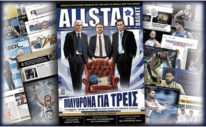 Κυκλοφορεί το νέο τεύχος του AllStar Basket