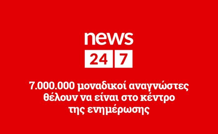 Ψήφος εμπιστοσύνης του κοινού στο NEWS 24/7 και τον Μάρτιο