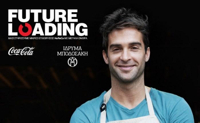 Future Loading: Το πρόγραμμα επεκτείνεται, προσφέροντας συσκευές απολύμανσης αέρα σε επιχειρήσεις