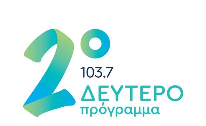 Νέο λογότυπο για το Δεύτερο Πρόγραμμα 103,7