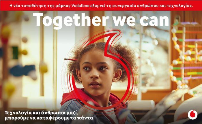 """Together We Can"", η νέα στρατηγική τοποθέτηση της Vodafone"