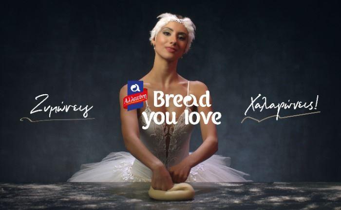 Η attp λανσάρει τα νέα Αλλατίνη Bread you love