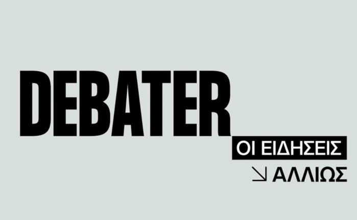 Debater.gr: Το νέο εγχείρημα του Γιώργου Παπαδάκη είναι στον «αέρα»