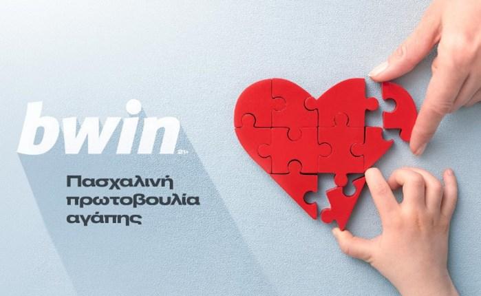 Πασχαλινή πρωτοβουλία αγάπης από την bwin: Δίπλα σε παιδιά και ηλικιωμένους