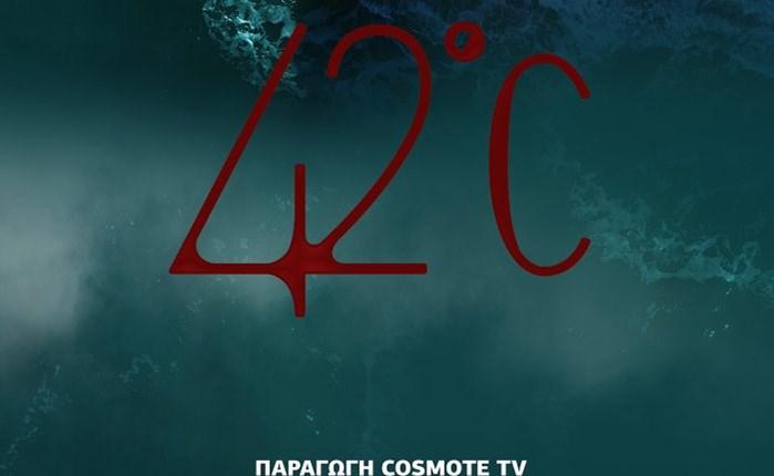 COSMOTE TV: Αυτοί είναι οι 13 ήρωες της νέας σειράς «42οC»