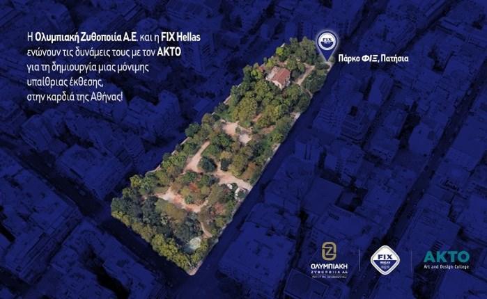 «Ομορφαίνουμε τη Γειτονιά»: Η νέα υπαίθρια έκθεση από τη FIX Hellas και τον ΑΚΤΟ