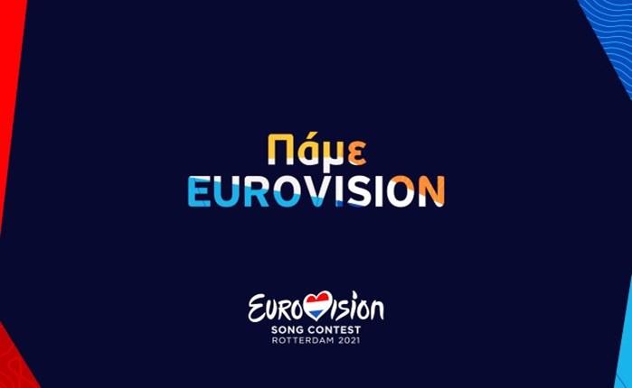 ΕΡΤ:  Spec για τον διαφημιστικό χρόνο της Eurovision