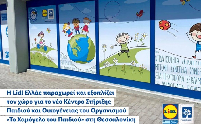 Lidl Ελλάς: Παραχωρεί χώρο για το νέο Κέντρο Στήριξης Παιδιού του «Το Χαμόγελο του Παιδιού»