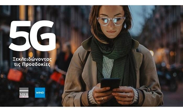 Έρευνα MRB: Πως βλέπουν οι καταναλωτές το 5G