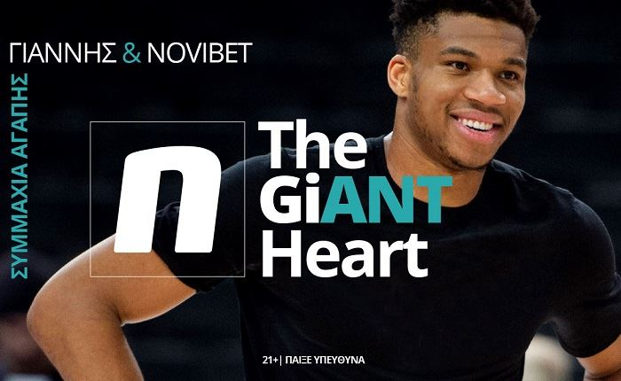 'The GiANT Heart': Πρωτοβουλία Εταιρικής Υπευθυνότητας από Γιάννη Αντετοκούνμπο & Novibet