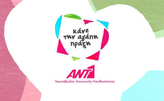 ANT1: Στήριξε φέτος το Πάσχα το σπουδαίο έργο της «ΦΛΟΓΑΣ»