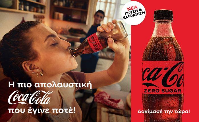 Coca-Cola Zero: Καμπάνια για την ανανεωμένη εμφάνιση και γεύση