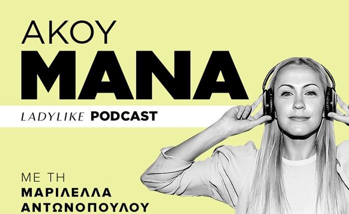 """""""Άκου Μάνα"""", το podcast του LadyLike για τη μητέρα του σήμερα"""